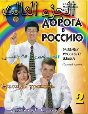 كتاب طريق إلى روسيا