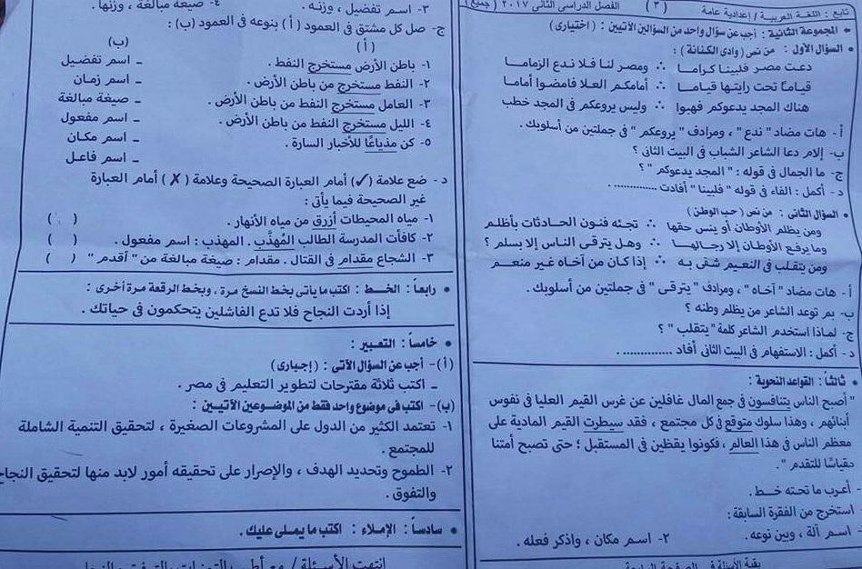 ورقة امتحان اللغة العربية للصف الثالث الاعدادي الفصل الدراسي الثاني 2017 محافظة اسوان