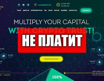 Скриншоты выплат с хайпа crypto-trust.biz