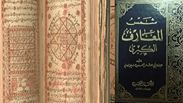 كتاب شمس المعارف