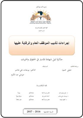 مذكرة ماستر: إجراءات تأديب الموظف العام والرقابة عليها PDF