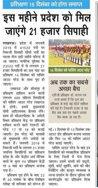 Up police 2019
