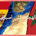 فرص عمل في إسبانيا: صاحب مزرعة يبحث عن عمال مغاربة