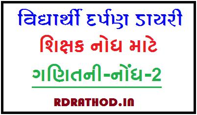 Maths nodh -2 | STD 3 thi 8 Vidhyarthi Darpan Diary nodh PDF - Download