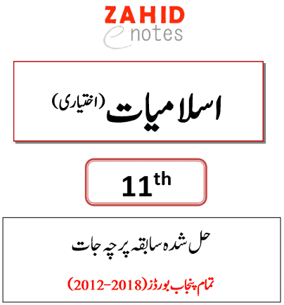 1st year Islamiat elective solved past papers pdf punjab boards