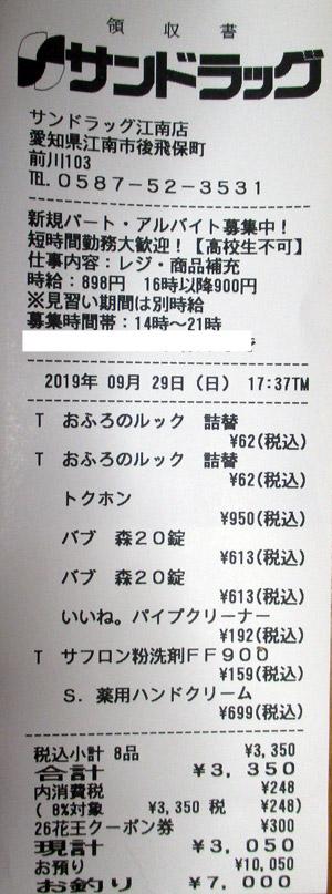 サンドラッグ 江南店 2019/9/29 のレシート