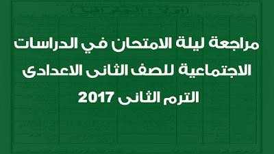 مراجعة دراسات للصف الثانى الاعدادى الترم الثانى 2017