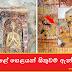 ස්තූප ඇතුළේ හෙළයන් සිතුවම් ඇන්දේ ඇයි ? (Why Did The Helas Draw Paintings Inside The Stupas?)