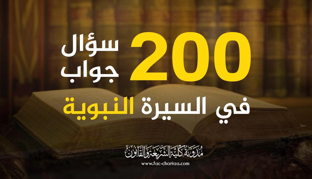 اكثر من 200 سؤال وجواب في مادة فقه السيرة النبوية