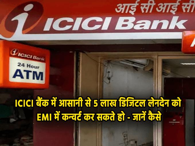 ICICI बैंक में आसानी से 5 लाख डिजिटल लेनदेन को EMI में कन्वर्ट कर सकते हो - जानें कैसे