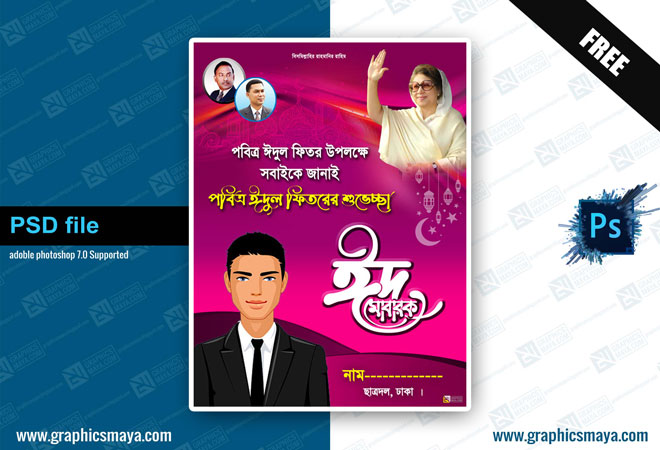 Eid Poster Design Template PSD Free Download (5)