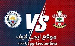 مشاهدة مباراة مانشستر سيتي وساوثهامتون بث مباشر ايجي لايف بتاريخ 19-12-2020 في الدوري الانجليزي