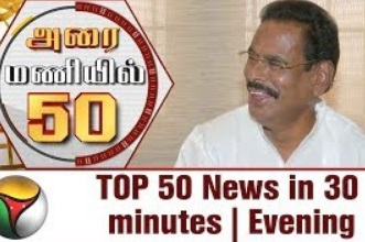 Top 50 News in 30 Minutes | Evening 17-11-2017 Puthiya Thalaimurai Tv