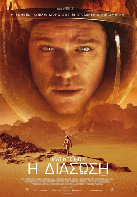 The Martian (2015) ταινιες online seires oipeirates greek subs
