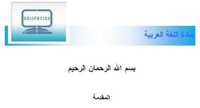 كيفية تحضير دروس اللغة العربية للسنة الرابعة متوسط الجيل الثاني
