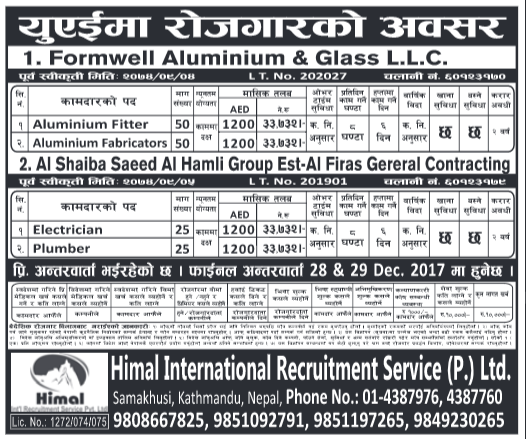 Jobs in UAE for Nepali, Salary Rs 33,732