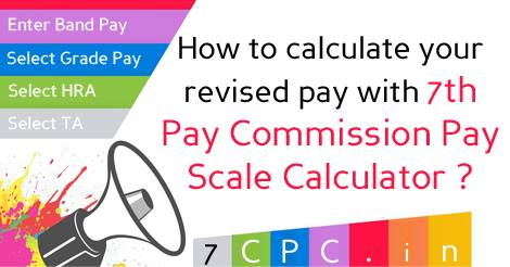 7CPC: 7th Central Pay Commission for Central Government