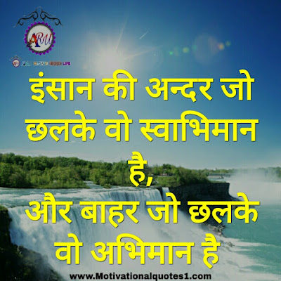 MOTIVATIONAL QUOTES HINDI IMAGE    ARU UPDATE YOUR LIFE