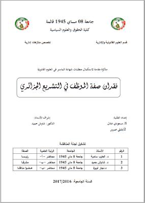 مذكرة ماستر: فقدان صفة الموظف في التشريع الجزائري PDF