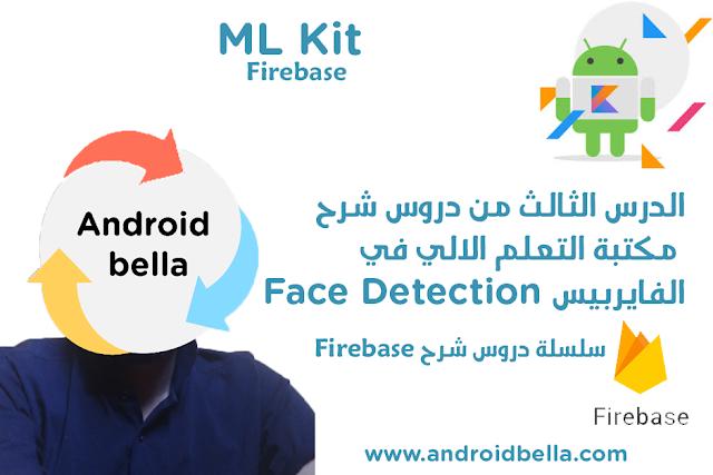 التعرف على الوجوه في الاندرويد من خلال فايربيز- ML kit