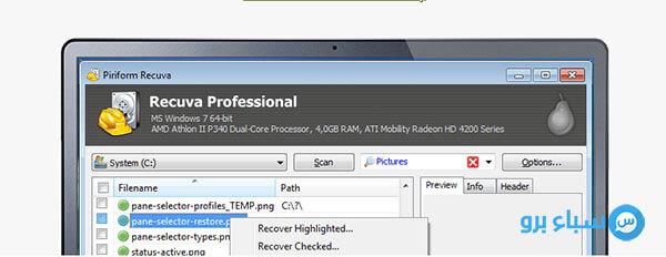 برنامج استرجاع الصور بعد حذفها من الكمبيوتر