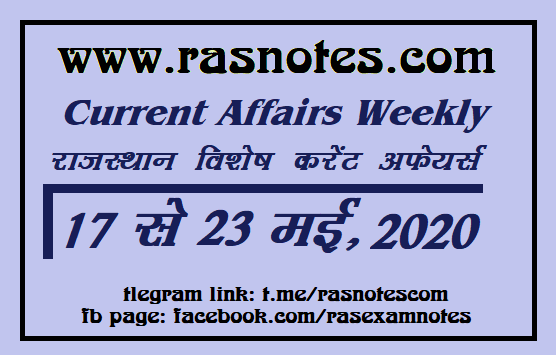 Current Affairs GK Weekly May 2020 (17-23 May) in hindi pdf