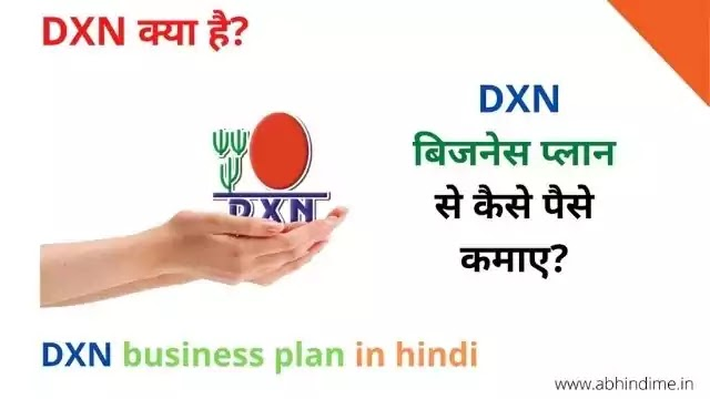 DXN business plan in hindi