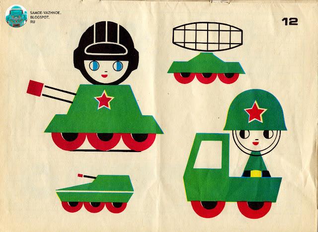 Поделки из бумаги для детей СССР, советские. Солдатики из бумаги схемы. Сделай сам СССР альбом самоделок Матвеев Баку издательство Коммунист 1986 год.