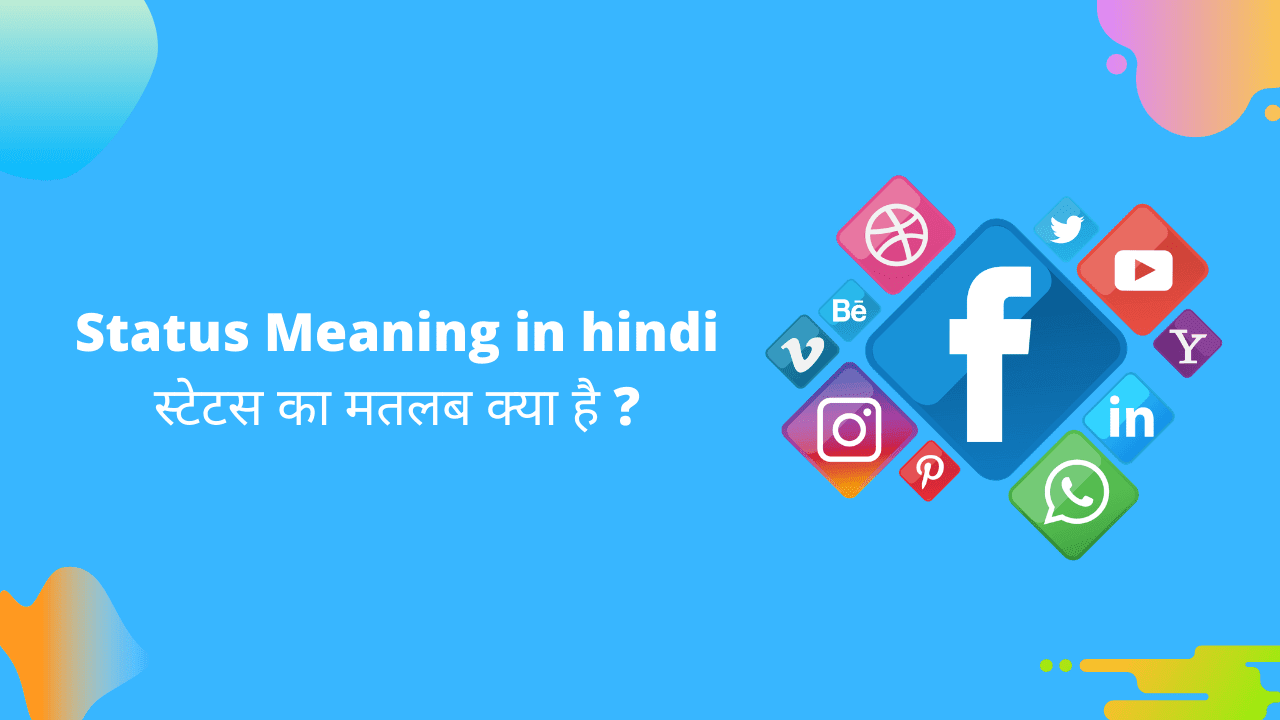 Status meaning in hindi
