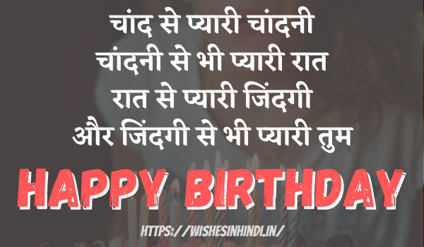 Happy Birthday Wishes In Hindi For Sister in Law