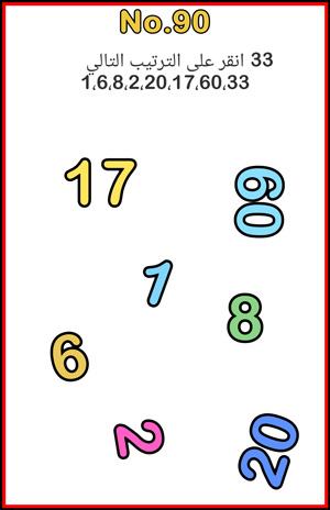 حل المستوى 90 من لعبة Brain Out