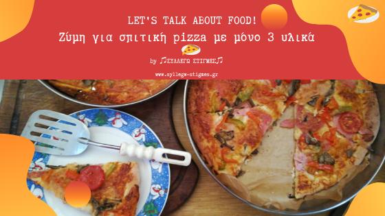 🍽Let's talk about food! 🍕Ζύμη για σπιτική pizza με μόνο 3 υλικά🍕