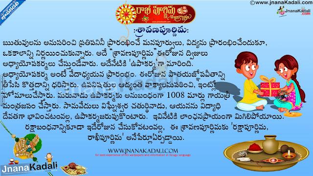 rakshabandhan information,sravana purnima information, good things to know about sravana puranima, dharma sandehalu in telugu
