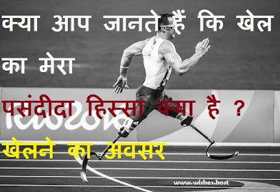 quotes on sports in hindi