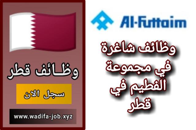 فرص عمل جديدة في مجموعة شركات الفطيم في قطر سجل الآن