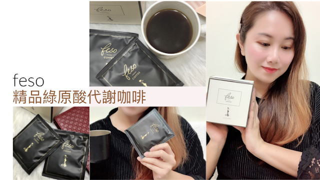 feso精品咖啡綠原酸代謝淨咖啡