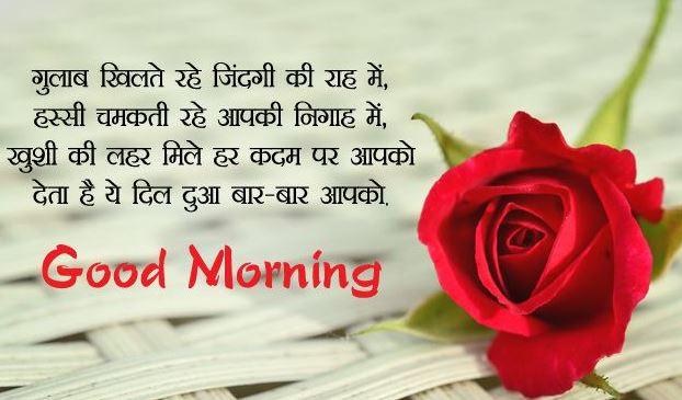 Latest Good Morning Images With Shayari In Hindi
