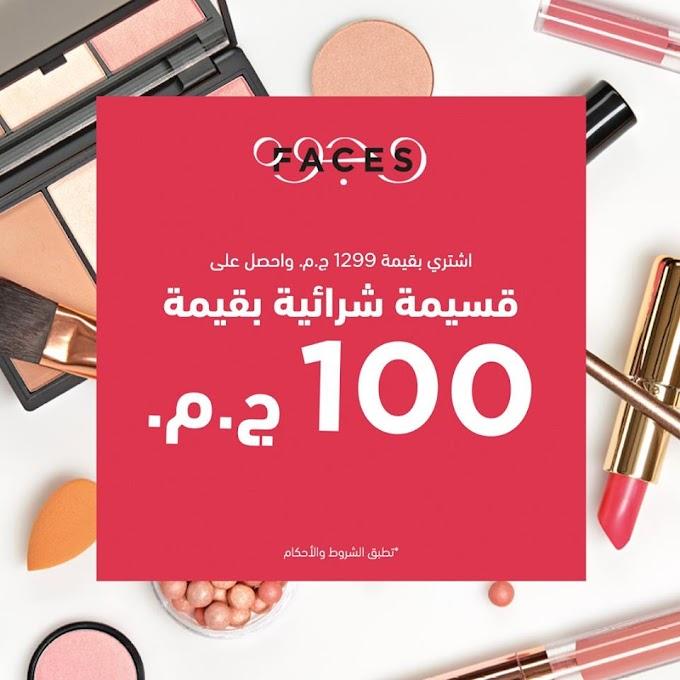 للمصريين : احصل على قسيمة شراء بقيمة 100 جنيه مجانا مع وجوه مصر