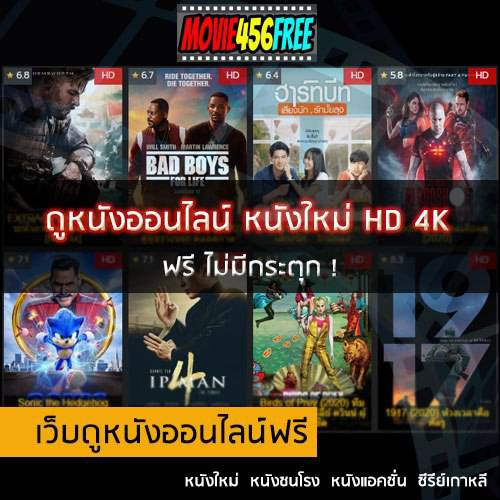 movie456free.com  เว็บดูหนังออนไลน์ฟรี   เว็บดูหนังใหม่ล่าสุด HD ดูหนังฟรี หนังใหม่ชนโรง  ดูหนังใหม่ล่าสุด