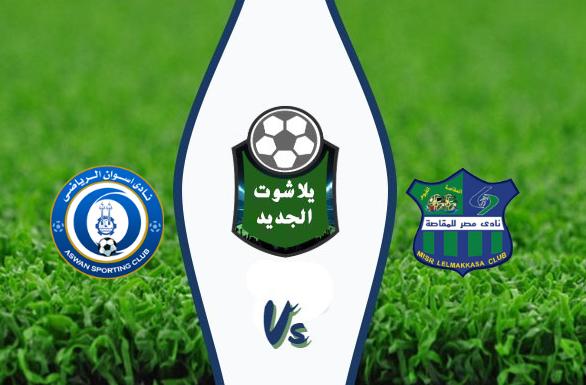 نتيجة مباراة مصر المقاصة واسوان اليوم الأحد 9 أغسطس 2020 الدوري المصري