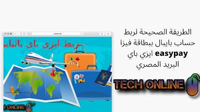 الطريقة الصحيحة لربط حساب بايبال ببطاقة فيزا ايزي باي easypay البريد المصري