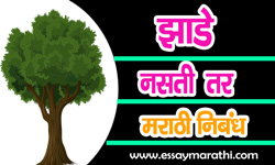if-trees-were-not-there-essay-in-marathi