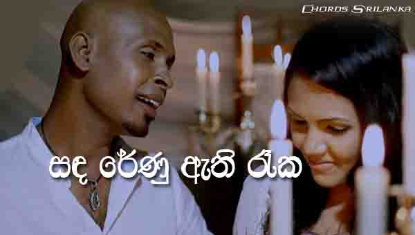 Sanda Renu Athi Raka Song Lyrics - සඳ රේණු ඇති රෑක ගීතයේ පද පෙළ