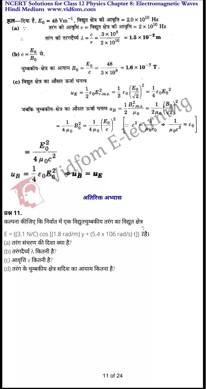 class 12 physics chapter 8 light hindi medium 11