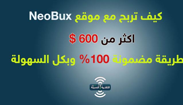 اربح اكثر من 600 دولار بكل سهولة مع موقع NeoBux