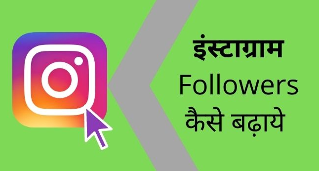instagram-follower-kaise-badhaye