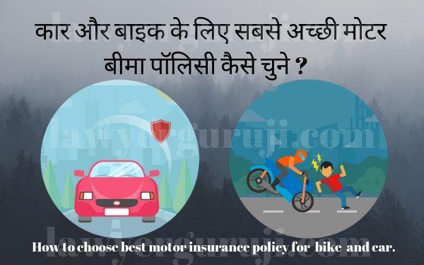 कार और बाइक के लिए सबसे अच्छी मोटर बीमा पॉलिसी कैसे चुने ? How to choose best motor insurance policy for bike and car.