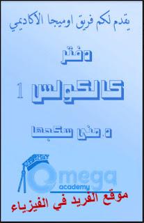 تحميل شرح calculus 101 pdf برابط مباشر، تلخيص وشرح كتاب كالكولس 1 مع توضيحات باللغة العربية pdf، الدكتورة منى سكجها، ملخصات كالكولس 101
