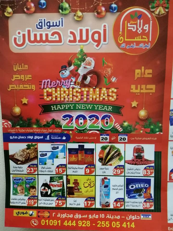 عروض اولاد حسان مدينة 15 مايو من 20 ديسمبر 2019 حتى 20 يناير 2020 عام جديد سعيد