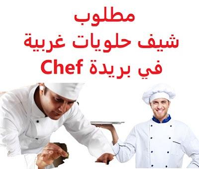 وظائف السعودية مطلوب شيف حلويات غربية في بريدة Chef